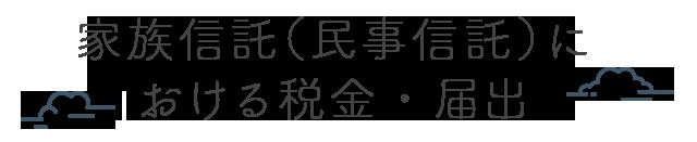 家族信託・民事信託における税金・届出