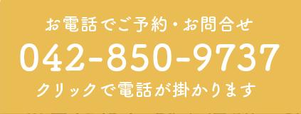 ご予約・お問合せ 042-850-9737