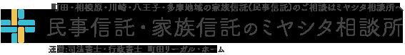 民事信託・家族信託のミヤシタ相談所